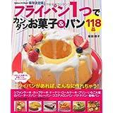 保存決定版!フライパン1つでカンタンお菓子&パン118品 (ヒットムックお菓子・パンシリーズ)