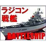 HT◇戦艦ミズーリUSS Missouri, BB-63型ラジコン船「BATTLESHIP」