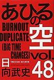 あひるの空 BURNOUT DUPLICATE (48) (講談社コミックス)