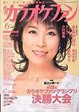 カラオケファン 2009年 06月号 [雑誌]