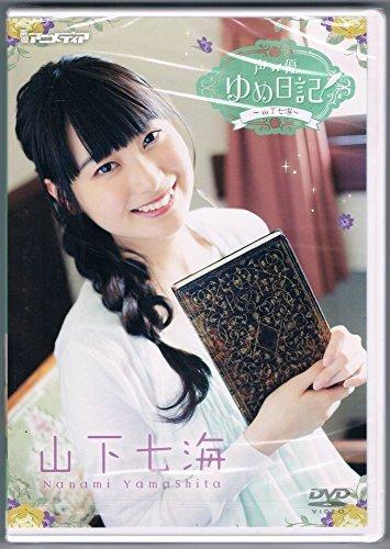 声優ゆめ日記 山下七海 [DVD]