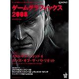 ゲームグラフィックス 2008―ゲームの画づくりに特化した珠玉のメイキングブック! (2008) (WORKS BOOKS)