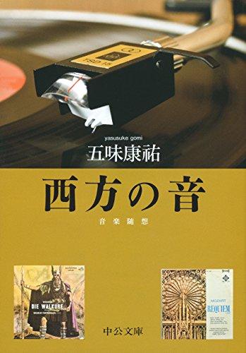 西方の音 - 音楽随想 (中公文庫)