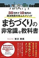 吉川 美貴 (著)(2)新品: ¥ 1,404ポイント:14pt (1%)4点の新品/中古品を見る:¥ 1,404より