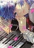 ピアノ男子<ピアノ男子> (B's-LOVEY COMICS)