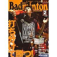 Badminton MAGAZINE (バドミントン・マガジン) 2008年 02月号 [雑誌]