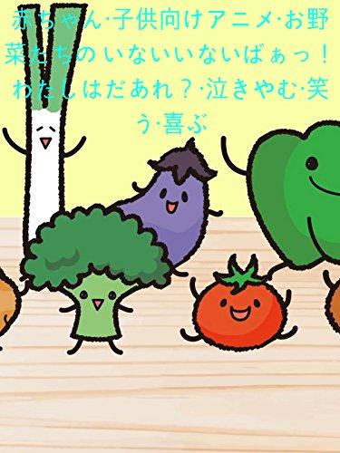 赤ちゃん・子供向けアニメ・お野菜たちの いないいないばぁっ!わたしはだあれ?・泣きやむ・笑う・喜ぶ