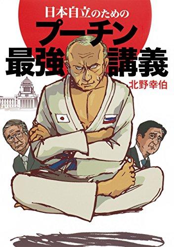 日本自立のためのプーチン最強講義の書影