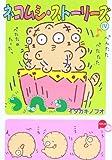 ネコムシ・ストーリーズ (4) (POPLARコミックス)
