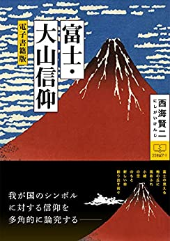 [西海 賢二]の【電子書籍版】 富士・大山信仰 (22世紀アート)