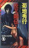 夜叉姫(き)伝〈1〉 (ノン・ノベル―魔界都市ブルース)