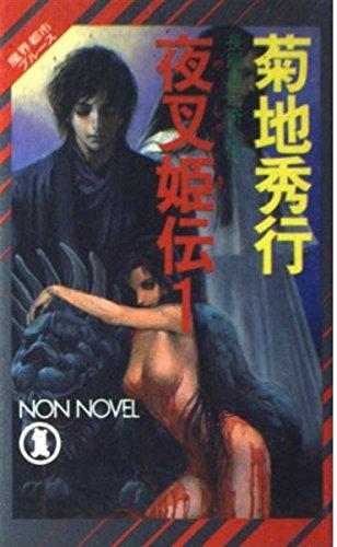 夜叉姫(き)伝〈1〉 (ノン・ノベル―魔界都市ブルース)の詳細を見る