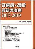 腎疾患・透析最新の治療2017-2019