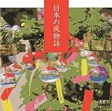 決定盤!日本の風物詩
