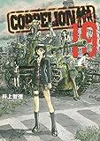 COPPELION(19) (ヤングマガジンコミックス)