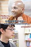 仏教は宗教ではない ~お釈迦様が教えた完成された科学~ 仏教は宗教ではない 前編
