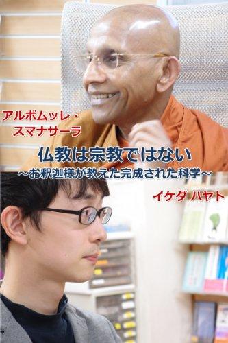 仏教は宗教ではない ~お釈迦様が教えた完成された科学~ 仏教は宗教ではない 前編の詳細を見る