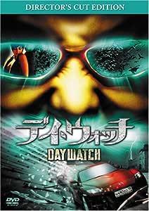 デイ・ウォッチ/ディレクターズ・カット [DVD]