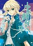 少年羽狩人 4 (IDコミックス ZERO-SUMコミックス)