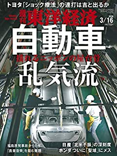 週刊東洋経済 2019年3/16号 [雑誌](自動車 乱気流)