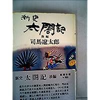 新史太閤記〈後編〉 (1968年)