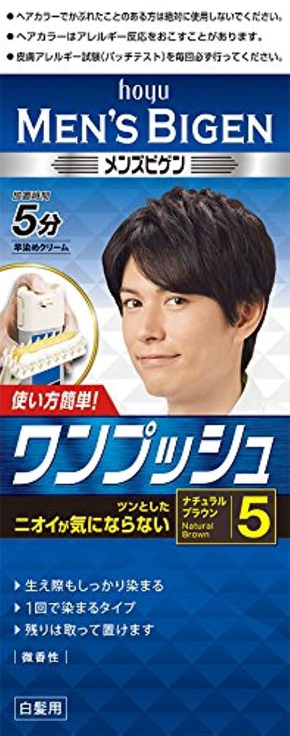 デモンストレーション事業先生ホーユー メンズビゲン ワンプッシュ 5 (ナチュラルブラウン) 1剤40g+2剤40g