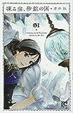 凍る空、砂鉱の国 (1) (プリンセス・コミックス)