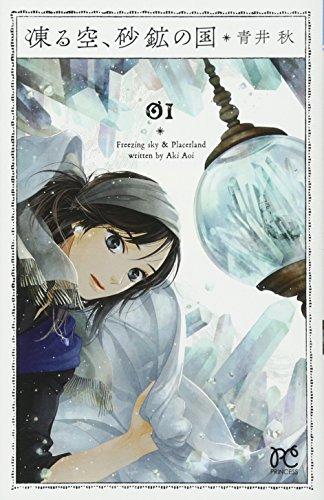 凍る空、砂鉱の国(1)(プリンセス・コミックス)の詳細を見る
