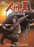 人間の翼 最後のキャッチボール[DVD]