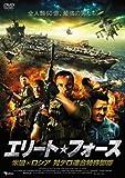 エリート・フォース 米国×ロシア 対テロ連合特殊部隊 [DVD]