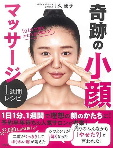 「1日1分で顔のかたちまで変える! 奇跡の小顔マッサージ 1週間レシピ」の表紙