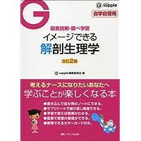 改訂2版 イメージできる解剖生理学 (G supple)