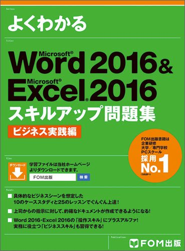 Microsoft Word 2016 & Microsoft Excel 2016 スキルアップ問題集 ビジネス実践編 (よくわかる)
