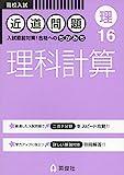 近道問題 16 理科計算 (近道問題シリーズ)