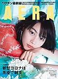AERA (アエラ) 2020年 5/18 号【表紙:のん】 [雑誌]
