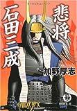 悲将 石田三成 (徳間文庫)