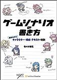 ゲームシナリオの書き方 基礎から学ぶキャラクター・構成・テキストの秘訣 (NEXT CREATOR) 画像