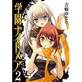 学園ナイトメア 2 (ガンガンコミックスONLINE)