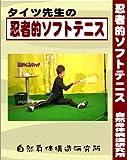 タイツ先生の忍者的ソフトテニス