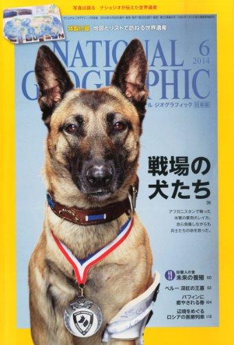 NATIONAL GEOGRAPHIC (ナショナル ジオグラフィック) 日本版 2014年 6月号の詳細を見る