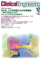 Clinical Engineering 2015年12月号Vol.26No.12