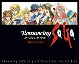 Romancing Sa・Ga Original Soundtrack Revival Disc【映像付サントラ/Blu-ray Disc Music】 (通常盤) (特典なし)
