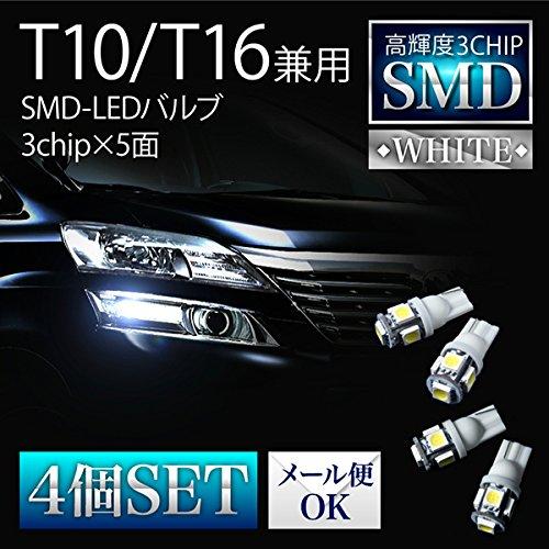 M200/211系 YRV極 LED スモール ナンバー 等 4個 T10