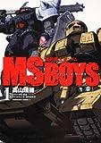 機動戦士ガンダム MS BOYS―ボクたちのジオン独立戦争― / 高山 瑞穂 のシリーズ情報を見る