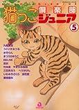 猫っこ倶楽部ジュニア 5 (あおばコミックス)