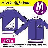 【メンバー名入りver.】 乃木坂46 ジャージ 上 / 4th Anniversary 白石麻衣 Mサイズ