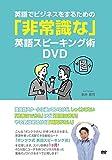 英語でビジネスをするための「非常識な」英語スピーキング術DVD