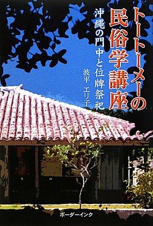 トートーメーの民俗学講座―沖縄の門中と位牌祭祀