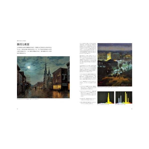 カラー&ライト ~リアリズムのための色彩と光の...の紹介画像3