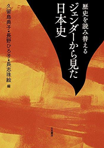 歴史を読み替える ジェンダーから見た日本史の詳細を見る